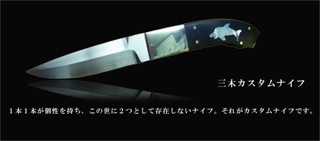 三木カスタムナイフ