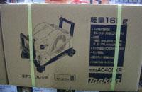 マキタコンプレッサー AC400XR