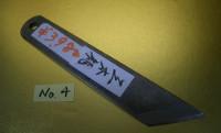 魚裂包丁 No.4
