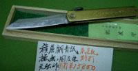 三木特産永尾元佑積層肥後守ナイフ竹虎