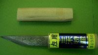 切り出しナイフ 左用三木龍作 215mm