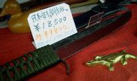 ナイフ 日本安来鋼青紙