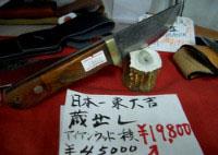 ナイフ 日本一東大吉